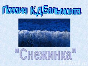 """Поэзия К.Д.Бальмонта """"Снежинка"""""""
