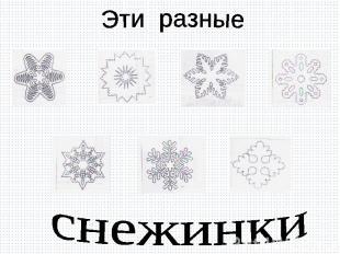 Эти разные снежинки