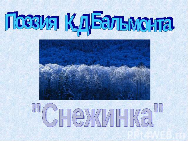 Поэзия К.Д.Бальмонта