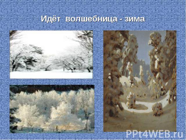 Идёт волшебница - зима