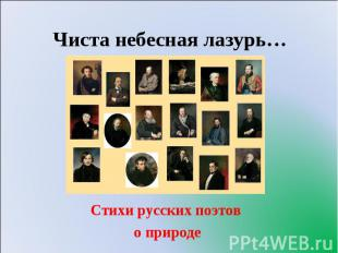 Чиста небесная лазурь… Стихи русских поэтов о природе
