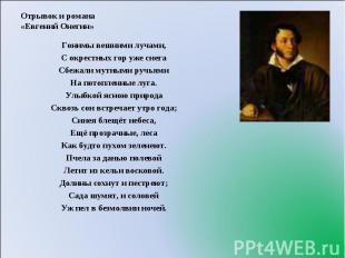 Отрывок и романа «Евгений Онегин»Гонимы вешними лучами, С окрестных гор уже снег