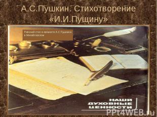 А.С.Пушкин. Стихотворение «И.И.Пущину»