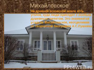 Михайловское На древней псковской земле есть уголок, куда люди приходят с особым
