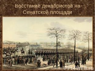 Восстание декабристов на Сенатской площади