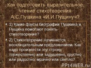 Как подготовить выразительное чтение стихотворения А.С.Пушкина «И.И.Пущину»?1) К