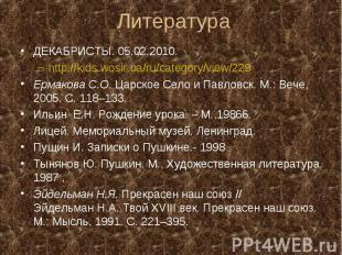 ЛитератураДЕКАБРИСТЫ. 05.02.2010. http://kids.wosir.ua/ru/category/view/229 Ерма