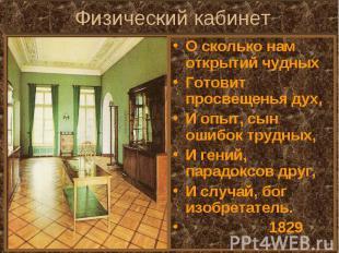 Физический кабинет О сколько нам открытий чудных Готовит просвещенья дух, И опыт