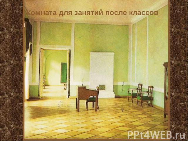 Комната для занятий после классов