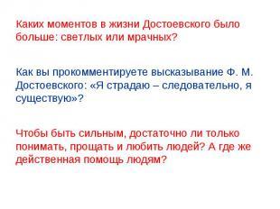 Каких моментов в жизни Достоевского было больше: светлых или мрачных? Как вы про