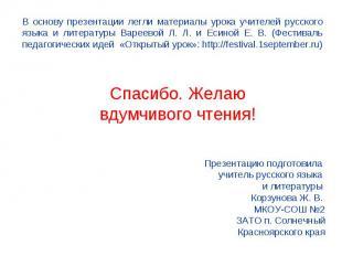 В основу презентации легли материалы урока учителей русского языка и литературы