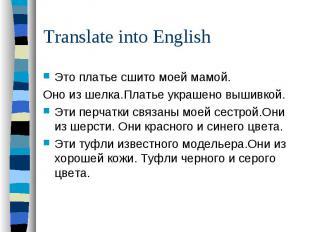 Translate into EnglishЭто платье сшито моей мамой. Оно из шелка.Платье украшено