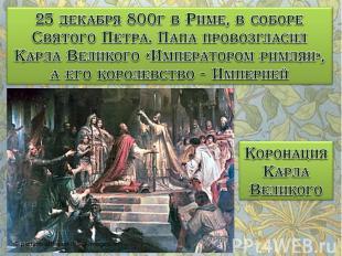 25 декабря 800г в Риме, в соборе Святого Петра. Папа провозгласил Карла Великого