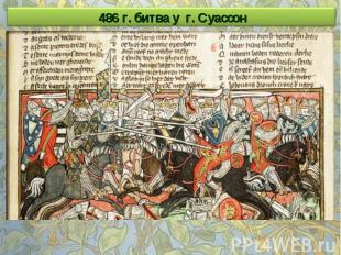 486 г. битва у г. Суассон
