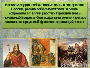 Вскоре Хлодвиг собрал новые силы и покорил юг Галлии, разбив войска вестготов. Ф