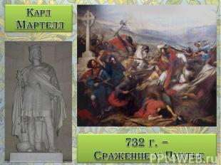 Карл Мартелл 732 г. – Сражение у Пуатье