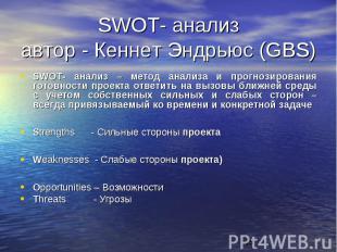 SWOT- анализ автор - Кеннет Эндрьюс (GBS)SWOT- анализ – метод анализа и прогнози