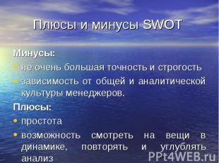 Плюсы и минусы SWOT Минусы: не очень большая точность и строгость зависимость от