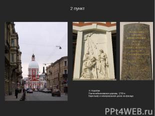 2 пункт И. Коробов Пантелеймоновская церковь. 1730-е Барельеф и мемориальная дос