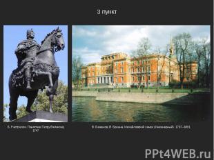 3 пункт Б. Растрелли. Памятник Петру Великому 1747 В. Баженов, В. Бренна. Михайл