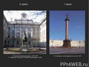6 пункт А. Ринальди Мраморный дворец. 1768–1785 П. Трубецкой, Ф. Шехтель. Памятн