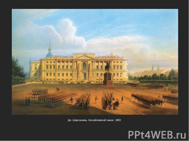 Дж. Шарлемань. Михайловский замок. 1850