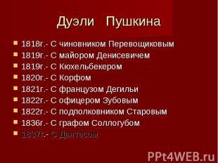 Дуэли Пушкина1818г.- С чиновником Перевощиковым 1819г.- С майором Денисевичем 18