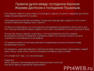 Правила дуэли между господином бароном Жоржем Дантесом и господином Пушкиным. 1)