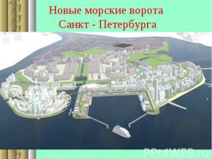 Новые морские ворота Санкт - Петербурга