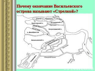 Почему окончание Васильевского острова называют «Стрелкой»?