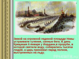 Зимой на огромной ледяной площади Невы устраивали гуляния, санные бега. В день К