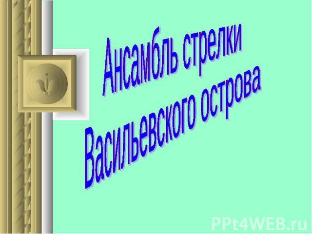Ансамбль стрелки Васильевского острова