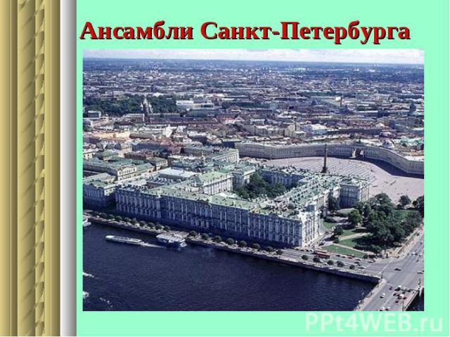 Ансамбли Санкт-Петербурга