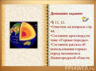 Домашнее задание: § 11, 12. Ответить на вопросы стр. 44. Составить кроссворд по