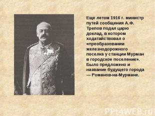 Еще летом 1916 г. министр путей сообщения А.Ф. Трепов подал царю доклад, в котор