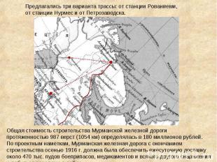 Предлагались три варианта трассы: от станции Рованиеми, от станции Нурмес и от П
