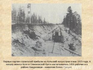 Первые партии строителей прибыли на Кольский полуостров в мае 1915 года. К начал