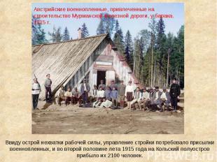 Австрийские военнопленные, привлеченные на строительство Мурманской железной дор