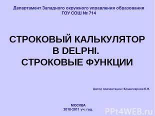 Департамент Западного окружного управления образования ГОУ СОШ № 714 Строковый к