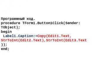 Программный код. procedure TForm1.Button1Click(Sender: TObject); begin Label1.Ca