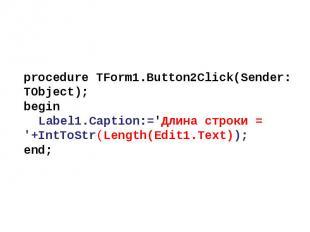procedure TForm1.Button2Click(Sender: TObject); begin Label1.Caption:='Длина стр