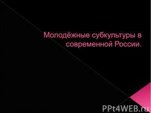 Молодёжные субкультуры в современной России