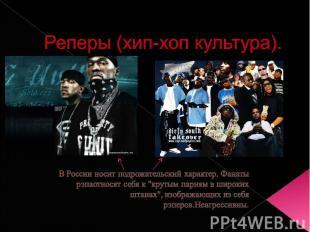Реперы (хип-хоп культура).В России носит подрожательский характер. Фанаты рэпаот