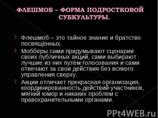 ФЛЕШМОБ – ФОРМА ПОДРОСТКОВОЙ СУБКУЛЬТУРЫ. Флешмоб – это тайное знание и братство