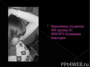 Выполнила студентка ПФ группы Н-МНО071 Казанцева Виктория
