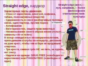 Straight edge, хардкор Straight edge (англ.) – путь напрямик,— более философское