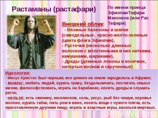 Растаманы (растафари) По имени принца ЭфиопииТафари Маконена (или Рас Тафари) Вн