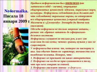 Ne4ormalka. Писала 18 января 2009 г. Предком неформализма был нигилизм (от латин