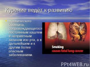 Курение ведёт к развитию хронического бронхита, сопровождающегося постоянным каш