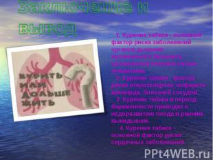 Заключение и вывод 1. Курение табака - основной фактор риска заболеваний органов
